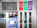 В Киеве дешевеет бензин