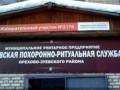 В РФ избирательный участок организовали в похоронном бюро