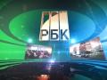 Нацсовет по телерадиовещанию запретил трансляцию РБК-ТВ в Украине