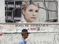 Тимошенко поручила БЮТу не допустить принятие языкового закона