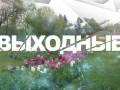 Когда не будут работать банки в Украине: календарь выходных