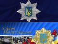 День милиции в Украине отменили, но празднуют все равно