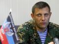 Захарченко рассказал, что общего у ЛНР и ДНР