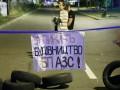 Киевляне днем и ночью блокируют улицу из-за АЗС