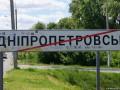 Днепропетровскую область хотят переименовать