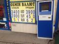 Курс 39: украинцы шокированы падением гривны