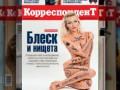 Корреспондент: Украинцев массово охватило стремление казаться богатыми и успешными