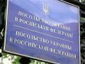 В Москве напали на украинское посольство - СМИ