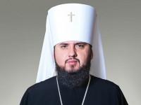 Избран предстоятель поместной церкви в Украине
