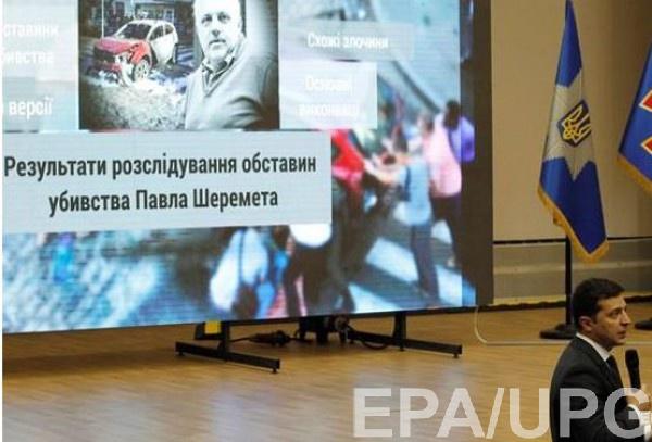 Президент Зеленский на специальном брифинге по делу Павла Шеремета