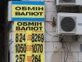 Курс доллара к гривне: Сколько обменники просят за зелень