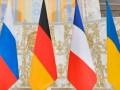 Нормандский формат: В Париже встретились советники