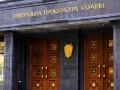 ГПУ хочет запретить условные сроки за коррупцию