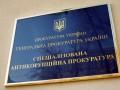 Венедиктова анонсировала конкурс на главу САП