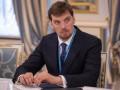 Гончарук рассказал о результатах первого заседания Кабмина