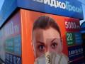 Быстрые кредиты для простых граждан: Угрозы и 700 процентов в год