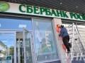 Во Львове забросали краской отделение Сбербанка России (фото)