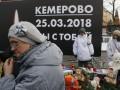 Следствие определило очаг пожара в ТРЦ в Кемерово