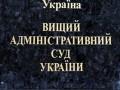 Главой Высшего админсуда назначен выходец из Донецка
