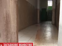 Срезали брови: подробности загадочного убийства в Киеве