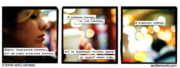 Вот что бывает, если не выпить кофе