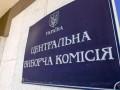 Выборы в Прилуках: ЦИК распустил комиссию