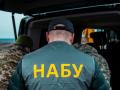 НАБУ проводят обыски в Министерстве информполитики