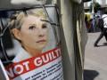 ЗН: США готовят новую резолюцию по Украине с требованием освободить Тимошенко