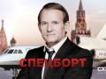 СМИ: Медведчук в обход запрета совершает полеты в Москву