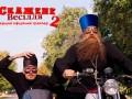 Вышел яркий и драйвовый трейлер украинское комедии Безумная Свадьба 2