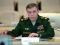 Начальнику Генштаба ВС РФ Герасимову доставили повестку почтой - Матиос