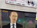 В Крыму в очередной раз избавились от изображения Путина