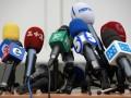 Опрос: Журналисты оценили свободу слова в Украине на 4,5 из 10 баллов