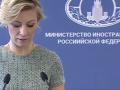 Захарова провела брифинг на фоне баннера с ошибкой в слове