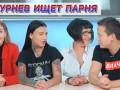Украинская порноактриса и бабушка-модель: Дурнев нашел парней для звезд
