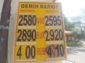Нацбанк немного укрепил гривну: Курс валют на 16 июля