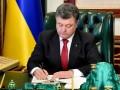 Порошенко подписал закон об электронных услугах