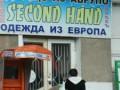Языковой вопрос по-таджикски: в Душанбе переводят на местный язык все вывески, не считаясь со смыслом