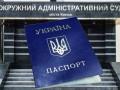 Родители 16-летней киевлянки судятся с ГМС, требуя выдать паспорт старого образца