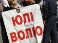 БЮТ просит до выборов рассмотреть законопроект о декриминализации статей Тимошенко