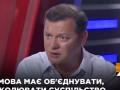 Скандальный Мосийчук ударил Ляшко тростью по голове - СМИ