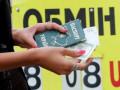 В Украине появилось четыре курса гривны - эксперт