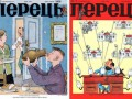 В Украине закрывают один из самых популярных юмористических журналов СССР