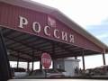 Украина закрывает 23 пункта пропуска на границе с Россией