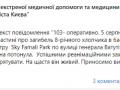 В Киеве мальчика, который якобы утонул в бассейне, спасли