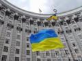 Кабмин ликвидировал офис по евроинтеграции
