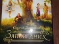 Запрет на книги: В Украину не разрешили ввезти еще 13 изданий из РФ