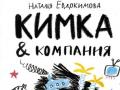 Украина запретила ввоз сказки о