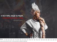 Я вся горю, когда ты рядом: появилась пародия на календарь с сирийками
