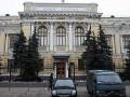 Фондовый рынок РФ закрылся снижением